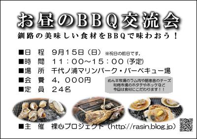 BBQ交流会