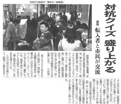 20180522釧路新聞(転勤族)