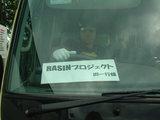 070923バスツアー 運転手紹介