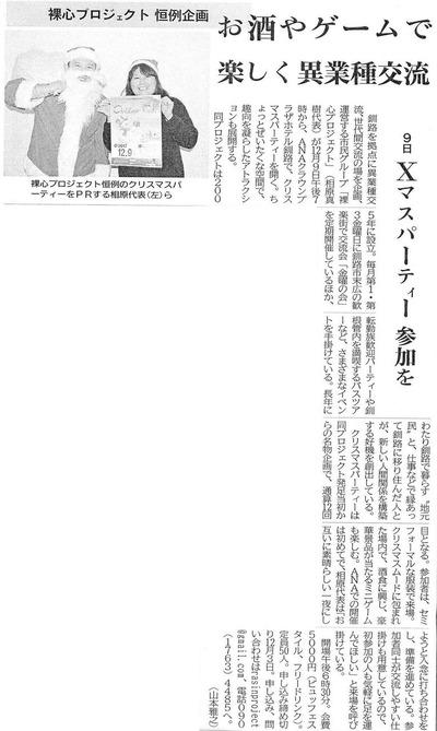 20171130釧路新聞掲載
