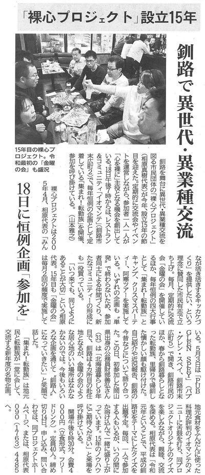 20190509釧路新聞(転勤族)