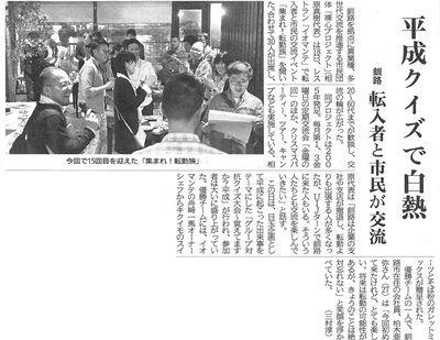 20190522釧路新聞