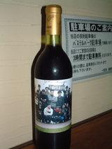071027バスツアー打ち上げ�ワイン