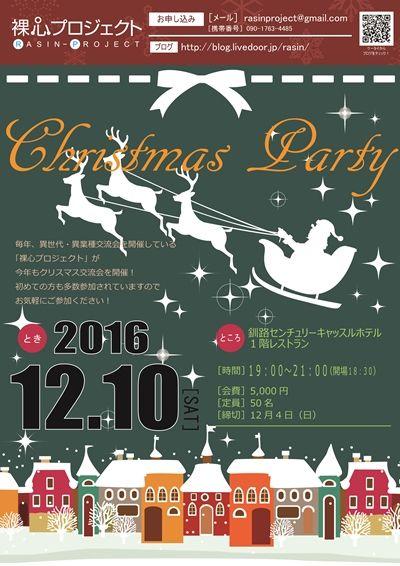 クリスマスポスター2016 - コピー