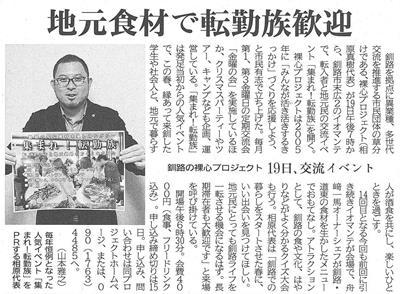 20180510釧路新聞