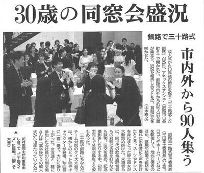 20170327釧路新聞 - コピー