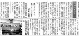 釧路新聞掲載記事0001