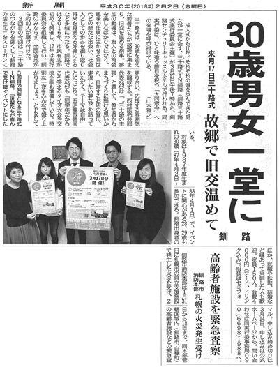 20180202釧路新聞掲載