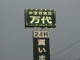 冒険記72 2