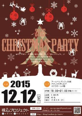 クリスマスポスター01