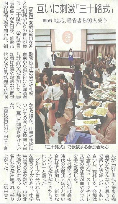 20170326北海道新聞掲載記事 - コピー