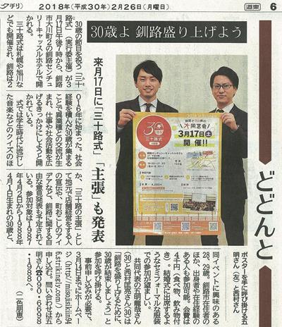 20180226北海道新聞掲載