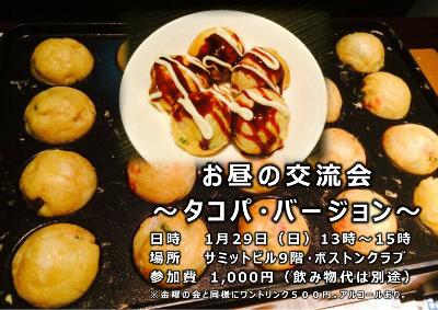 お昼の交流会〜タコパ・バージョン〜 - コピー