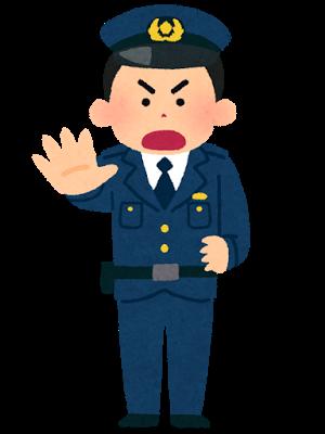police_angry_man