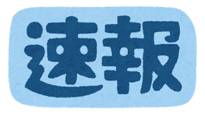 text_news_sokuhou
