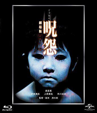 俺が6年ぶりに映画「呪怨」見た結果www