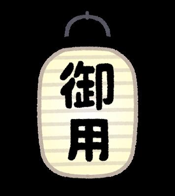 jidaigeki_okappiki_chouchin