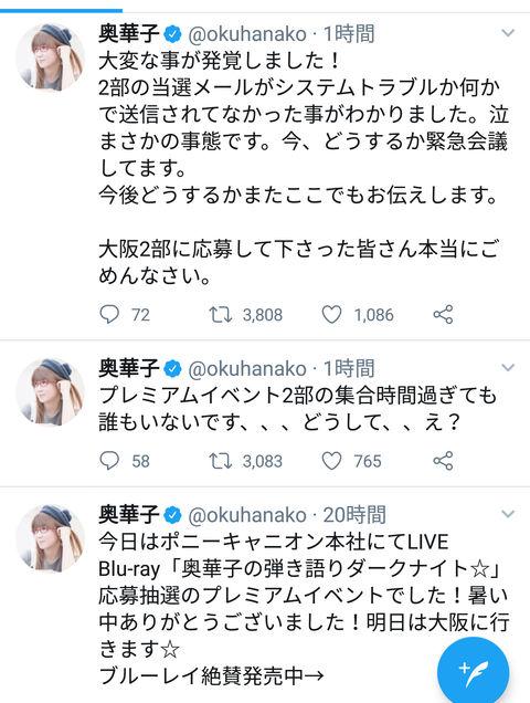 【悲報】奥華子のライブ、参加者ゼロ人というトラブル発生!