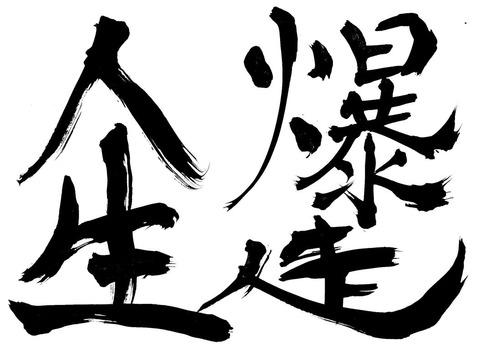 baku1