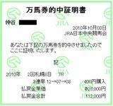 1003札幌7R.JPG