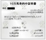 1003阪神6.JPG