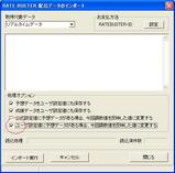 配信データのインポート.JPG