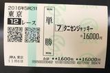 東京12Rはずれ.png