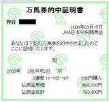 中京7R万馬券.JPG