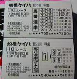 船橋10R馬券.JPG