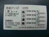 荒尾9R.JPG
