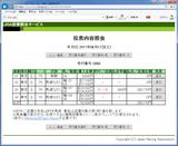 0617東京7R