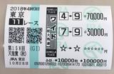 東京11Rリアル.png
