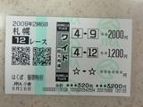 0816札幌12R.JPG