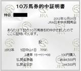 ステイヤーズ.JPG