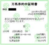 1003札幌5R.JPG
