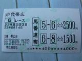 帯広6R.JPG