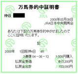阪神6R.JPG