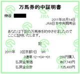 0514京都9R.JPG