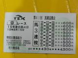 大井9R馬券
