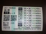 函館記念馬券.JPG