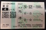 0508東京4