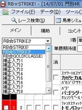 RBS2コンボ