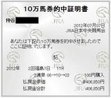 0707福島11R.JPG