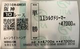 阪神10R2.png