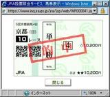 1016京都10R.JPG