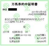 新潟6R.JPG