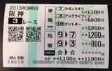阪神3R.JPG
