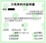 中山4R万馬券.JPG