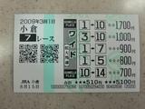 0815小倉7R.JPG