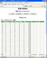 WIN5履歴.JPG